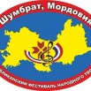 startoval_shumbrat_mordoviya.jpg