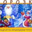Афиша Новогодняя сказка Морозко.jpg