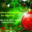 Афиша Новогодний бал.jpg