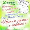 День матери.jpg